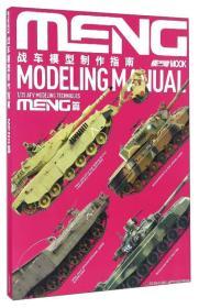 战车模型制作指南