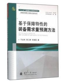 装备综合保障工程理论与技术丛书:基于保障特性的装备需求量预测方法