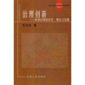 治理创新--欧洲治理的历史理论与实践 吴志成  著 天津人民出版社
