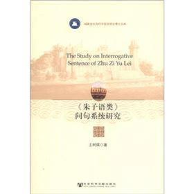 福建省社会科学规划项目博士文库:《朱子语类》问句系统研究