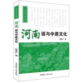 方言与文化丛书:河南话与中原文化