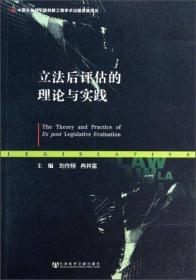 立法后评估的理论与实践