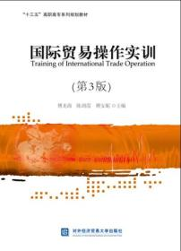国际贸易操作实训  第3版