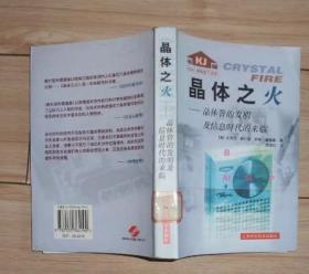 晶体之火——晶体管的发明及信息时代的来临K1