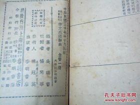 写作参考 读书顾问 《作文成语辞典》中华民国三十七年出版 全书?