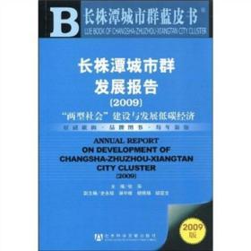 """长株潭城市群蓝皮书·长株潭城市群发展报告2009:""""两型社会""""建设与发展低碳经济"""