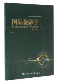 国际金融学 孙立梅 哈尔滨工程大学出版社  9787566113177