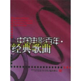 中国电影百年经典歌曲