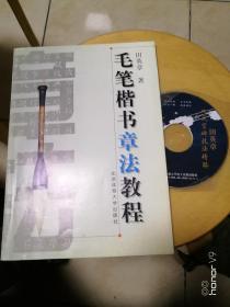 毛笔楷书章法教程(签名本 保真)