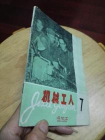 机械工人·冷加工(1966.7)