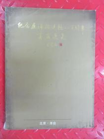 纪念卢沟桥剑桥八百周年书画选集    1192--1992