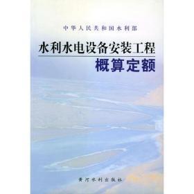 水利水电设备安装工程概算定额——中华人民共和国水利部批准发布