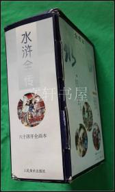 六十四开全画本【  水浒全传  连环画 】30册一盒 人民美术出版社 正版书