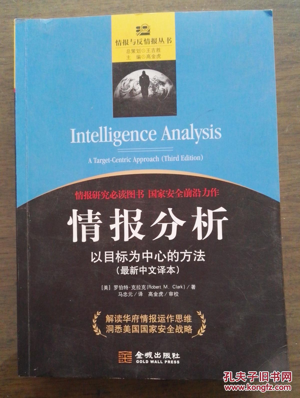 情报分析:以目标为中心的方法
