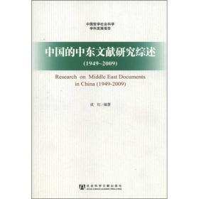中国的中东文献研究综述(1949-2009)