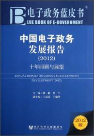 正版】电子政务蓝皮书:中国电子政务发展报告:十年回顾与展望[  2012]