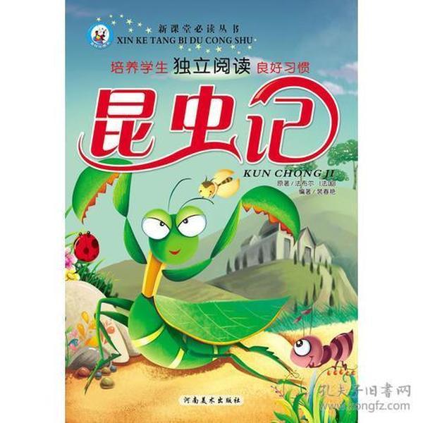 新课堂必读丛书:昆虫记(彩图注音版)9787540127404(170326)