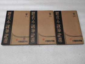 历代小说笔记选:宋(一,二,三册全)民国二十四年版