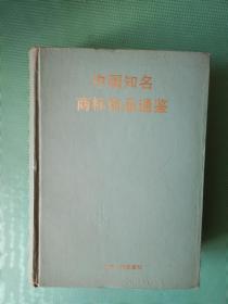 中国知名商标商品通鉴 第一卷 精装