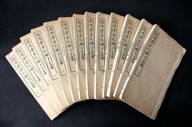 【白纸大本】浙江绍兴 李慈铭 撰 民国二十六年(1937)商务印书馆影印手稿本《越缦堂日记补》原装 13册 一套全