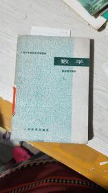 上海市中等师范学校教材 数学 (馆藏)封底破损