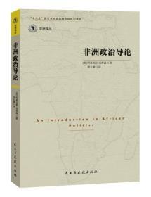 (精)非洲丛译·非洲政治导论民主与建设阿莱克斯·汤普森9787513903462