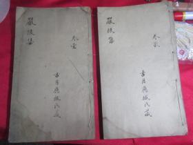 光绪木刻版:严陵集 九卷2册全《绍兴间知严州.宋 董弅》