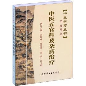 中医学习丛书:中医五官科及杂病治疗
