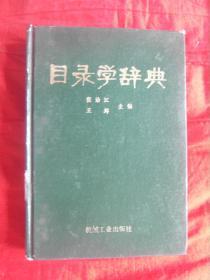 目录学辞典