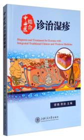 中西医结合诊治湿疹
