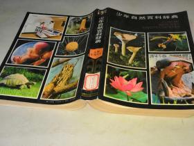 少年自然百科辞典