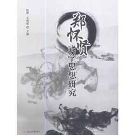 郑怀贤武学思想研究