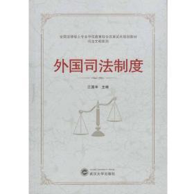全新包邮  外国司法制度