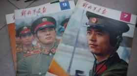 《解放军画报》(1983/1,3,4,5,6,7,8,9,10期)