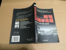 图说偷袭珍珠港 (图文并茂)原版书