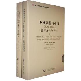 欧洲联盟与中国(1949~2008)--基本文件与评注