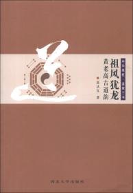 中华根柢·道教三书:祖风犹龙·黄老高古道韵