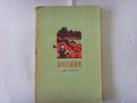 新时代唱新歌  1964年山东省群众歌舞会演歌曲选...