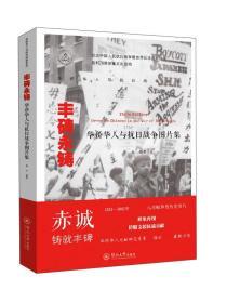 丰碑永铸 华侨华人与抗日战争图片集