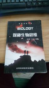 探秘生物思维——创新思维丛书