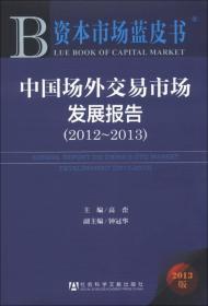 资本市场蓝皮书:中国场外交易市场发展报告(2012-2013)