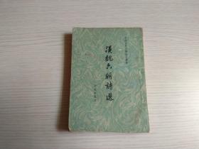 汉魏六朝诗选----中国古典文学读本丛书(无封底) 1959年2印