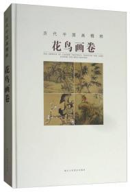 历代中国画精粹:花鸟画卷
