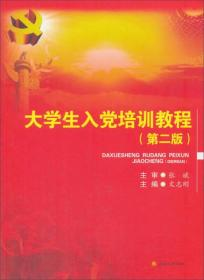大学生入党培训教程 文志刚 西南交通大学出版社9787564357665
