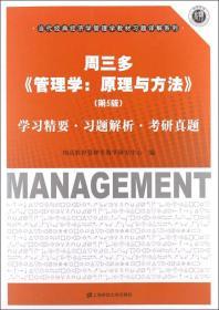 周三多《管理学:原理与方法》(第5版):学习精要·习题解析·考研真题