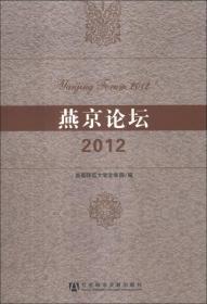 燕京论坛(2012年度)