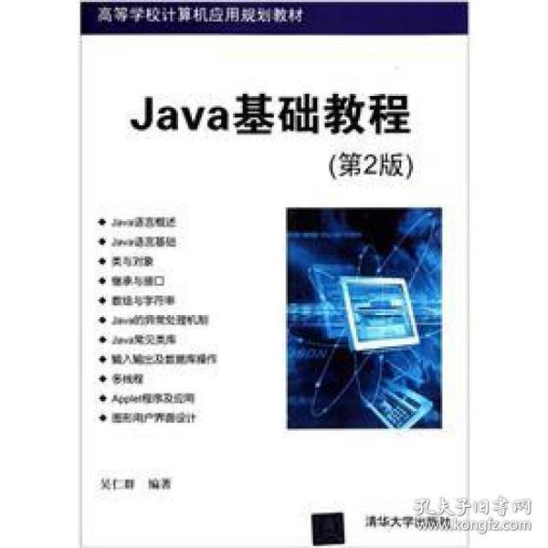 Java基础教程 第二版第2版 吴仁群 清华大学出版社 9787302283317