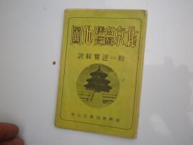 北京名胜游览地图-64开地图册