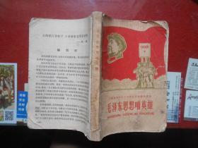 文革课本;上海市中学学习毛泽东思想辅助读物 毛泽东思想哺英雄