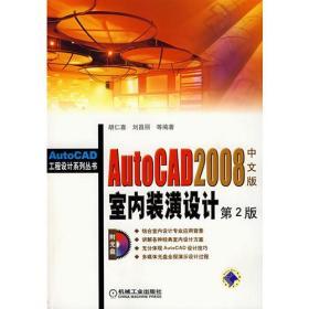 【二手包邮】AutoCAD 2008中文版室内装 胡仁喜 刘昌丽 机械工业